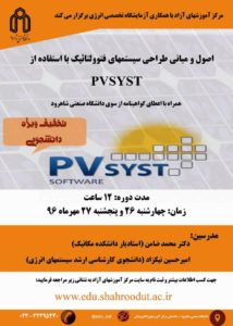 اصول و مبانی طراحی سیستم های فتوولتائیک با استفاده از نرم افزار PVsyst